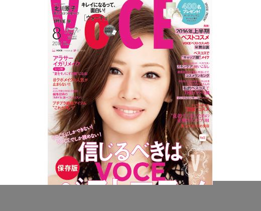 VOCE8月号,北川景子