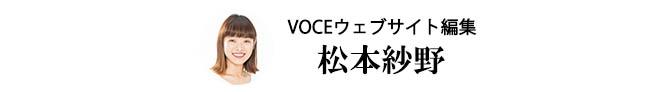 VOCEウェブサイト編集 松本紗野