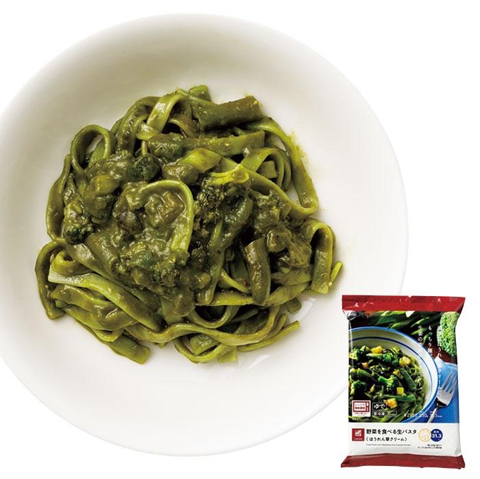 ローソン 野菜を食べる生パスタ〈ほうれん草クリーム〉