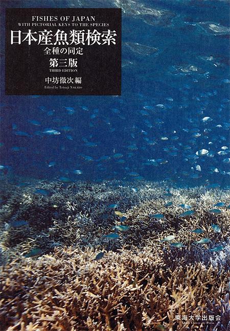 日本産 魚類検索 全種の同定,中坊徹次編,東海大学出版部,