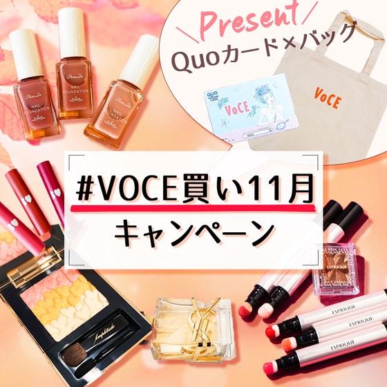 【QUOカードが当たる】11月も#VOCE買い公式インスタキャンペーン開催中!【#VOCE買い11月】