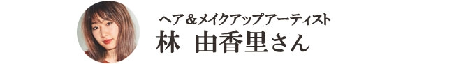 ヘアメイク・林由香里さん