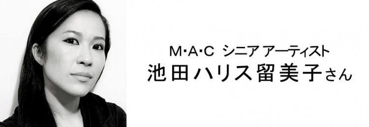 池田ハリス留美子さん