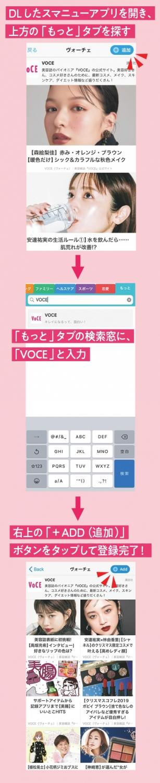 スマートニュースのアプリ