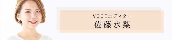 VOCEエディター 佐藤水梨
