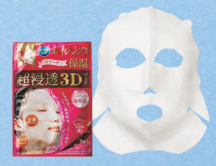超浸透3Dマスク エイジングケア(保湿)
