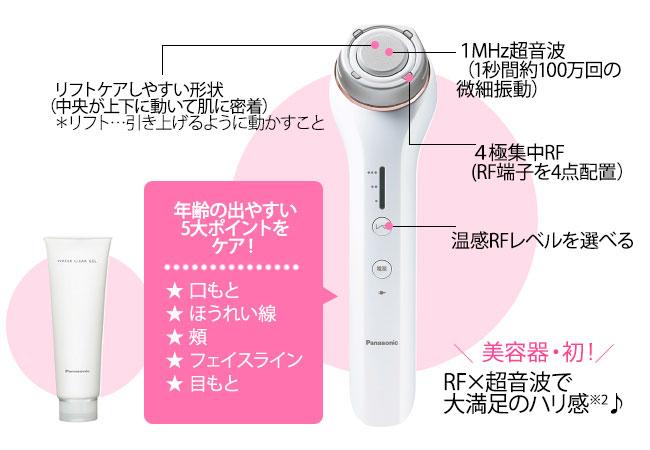RF 美容器 EH-SR70
