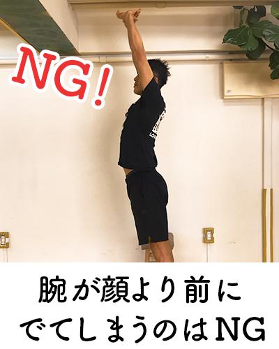 NG背伸び