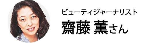 ビューティジャーナリスト,齋藤薫