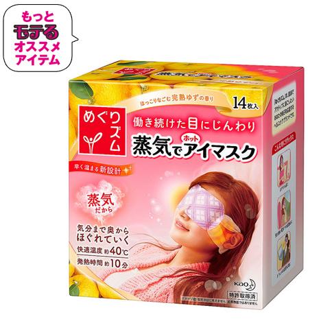 花王 めぐりズム蒸気でホットアイマスク 完熟ゆずの香り