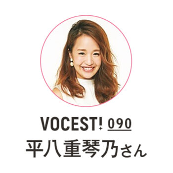 VOCEST! 090 平八重琴乃