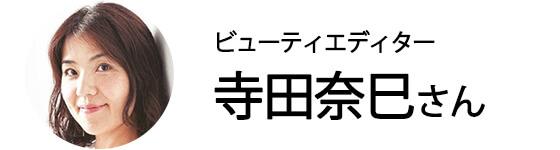 ビュティエディター,寺田奈巳