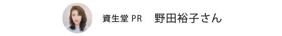 資生堂 PR 野田裕子さん