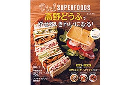 『ダイエットスーパーフード高野どうふでやせる!きれいになる!』(主婦の友社)
