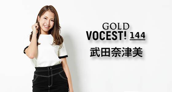 VOCEST! GOLD 144 武田奈津美