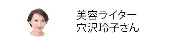 美容ライター穴沢玲子さん