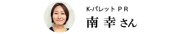 K-パレットPR