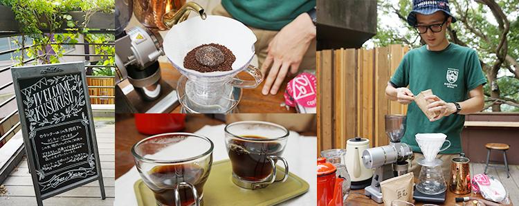 リゾナーレ熱海 コーヒー入れ方講座