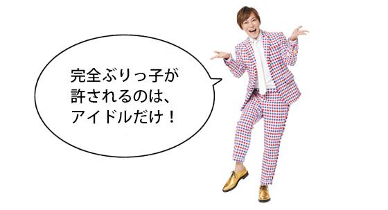 VOCE2019年9月号 植松晃士