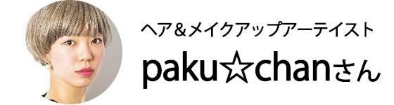 ヘア&メイクアップアーティスト,paku☆chanさん