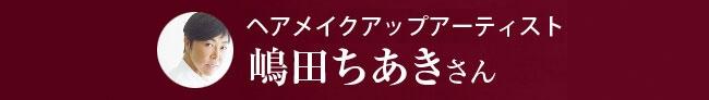 ヘアメイクアップアーティスト 嶋田ちあきさん