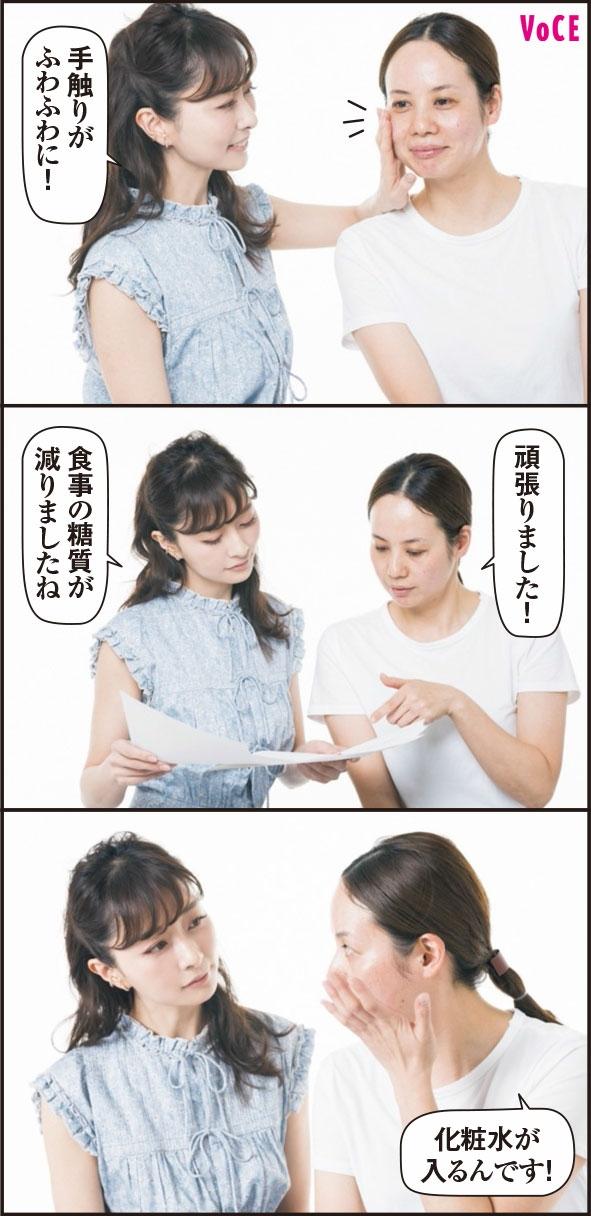VOCE2020年5月号 石井美保、VOCEST! 075 田中千歳