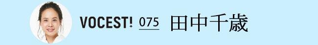VOCEST! 075 田中さん