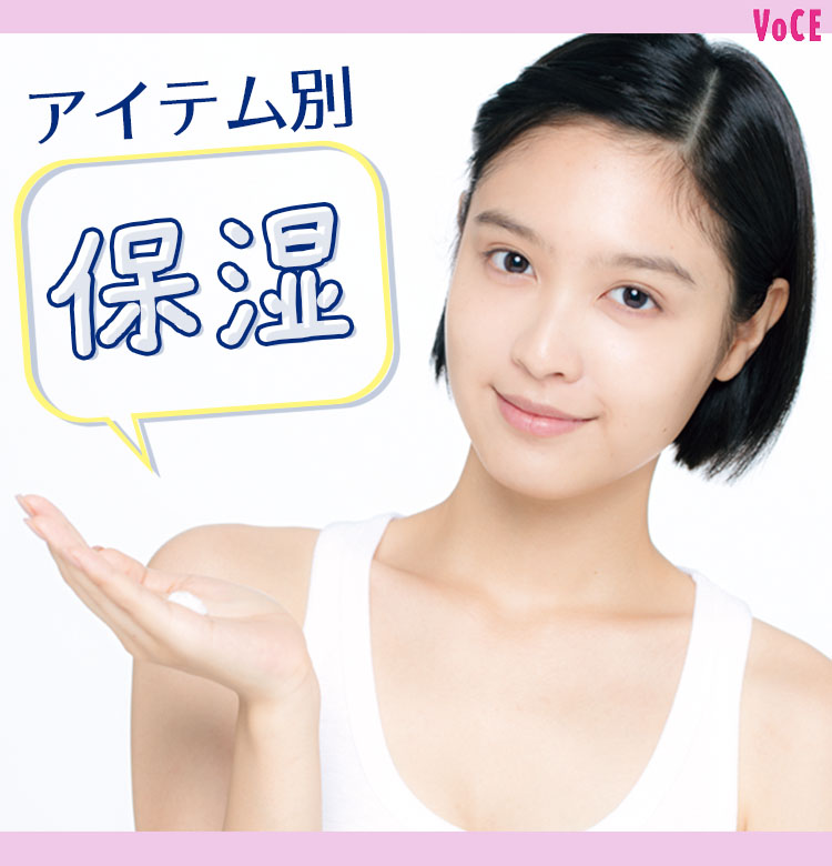 VOCE2019年1月号 松本愛