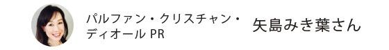 パルファン・クリスチャン・ディオール PR 矢島みき葉さん