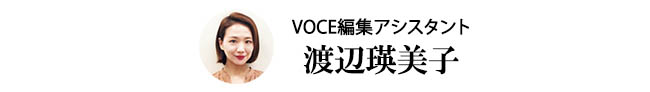 VOCE編集アシスタント 渡辺瑛美子