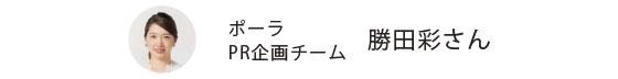ポーラ PR企画チーム 勝田彩さん