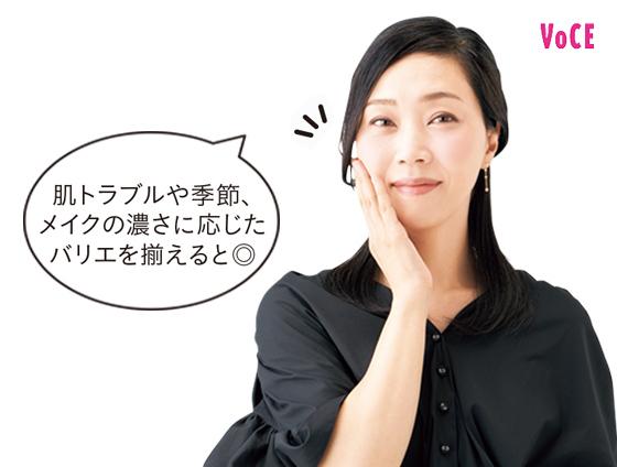 VOCE2019年10月号 水井真理子