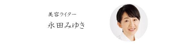 美容ライター 永田みゆき