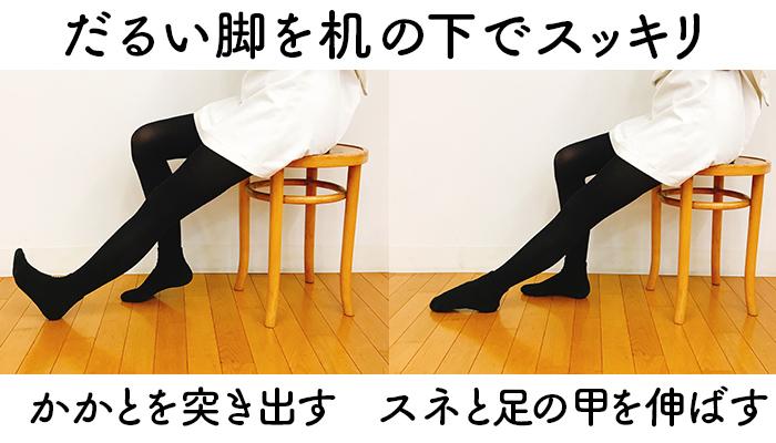 ダル重脚スッキリ体操