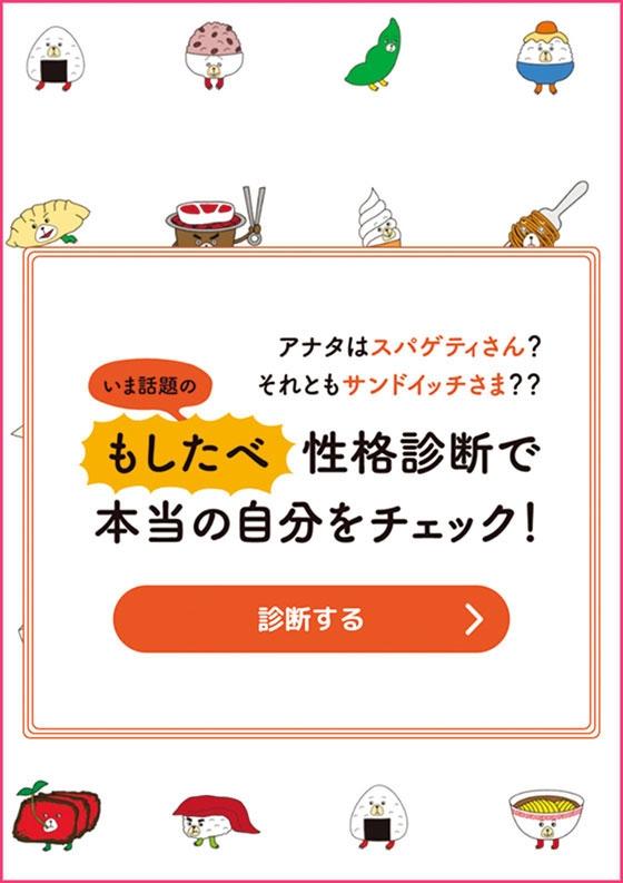 「もし食べ」性格診断ページ