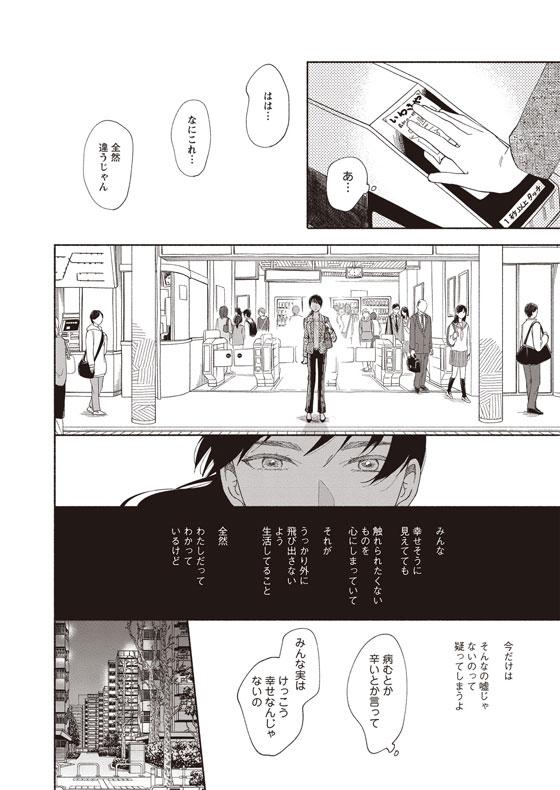 『私の少年』第2話から抜粋。