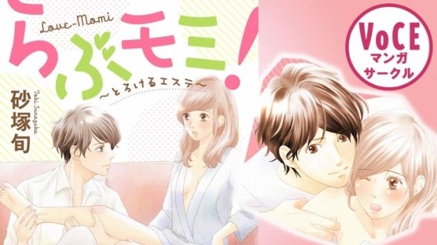 【VOCEマンガサークル】心も身体もとろける♡『らぶモミ!』全8話!【期間限定公開】
