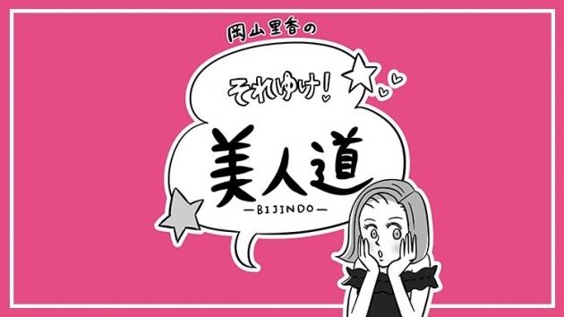 【全39回一気読み(無料)】『岡山里香のそれゆけ!美人道』